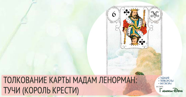 значение карты ленорман тучи король треф
