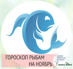 Гороскоп на ноябрь 2017 года Рыба Женщина