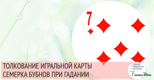 значение игральной карты семерка бубен при гадании