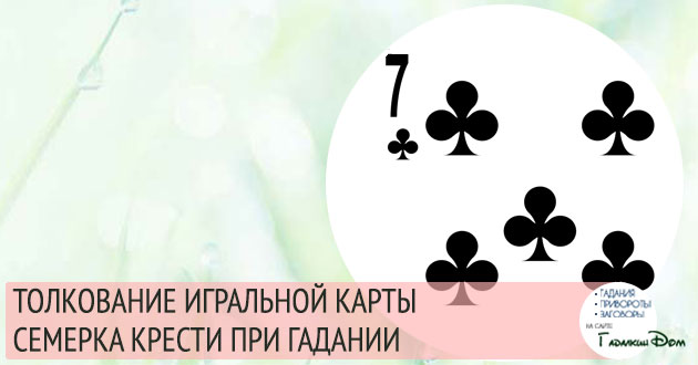 значение игральной карты семерка треф при гадании
