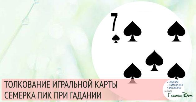 значение игральной карты семерка пик при гадании