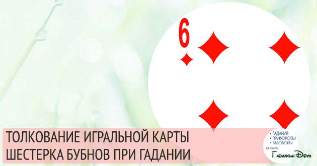 значение игральной карты шестерка бубен при гадании