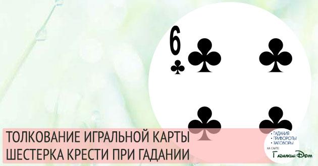 значение игральной карты шестерка треф при гадании