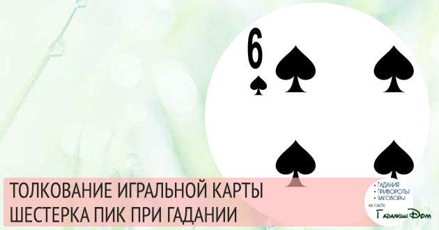 значение игральной карты шестерка пик при гадании