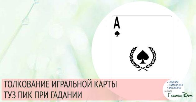 значение игральной карты туз пик при гадании
