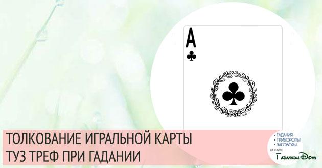 значение игральной карты туз треф при гадании