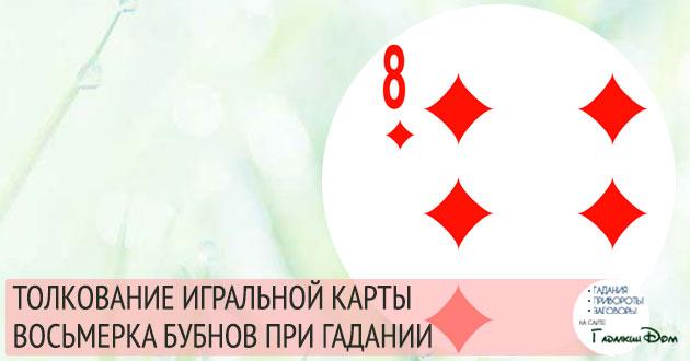значение игральной карты восьмерка бубен при гадании