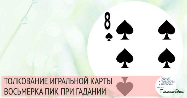 значение игральной карты восьмерка пик при гадании