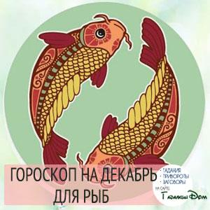 Гороскоп на декабрь 2017 года Рыба Женщина