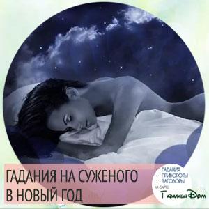 суженый во сне