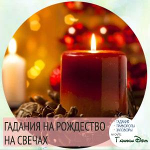 святочные гадания на свечах