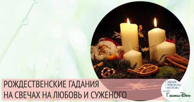 гадания на рождество на свечах