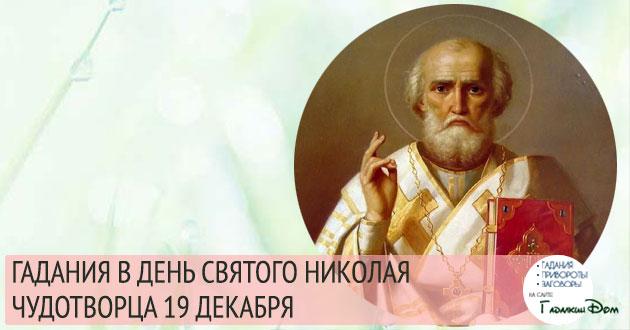 гадания 19 декабря в день святого николая чудотворца