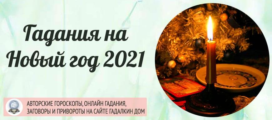 Гадания на 2021 Новый год