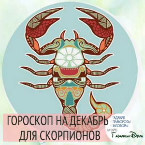 Гороскоп на декабрь 2017 года Скорпион Мужчина