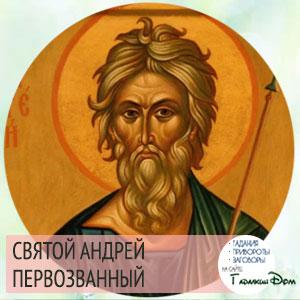 Святой Андрей Превозванный