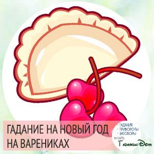 вареники с фруктами и ягодами