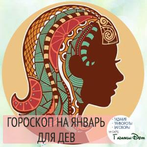 Гороскоп на январь 2018 года Дева Женщина