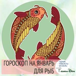 Гороскоп на январь 2018 года Рыба Женщина