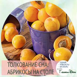 к чему снится есть абрикосы
