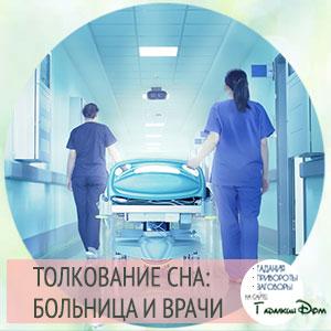 к чему снится больница во сне