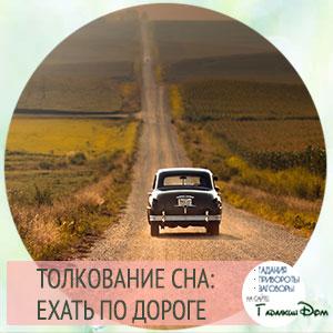 дорога во сне