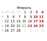 календарь свадеб на февраль 2018 года