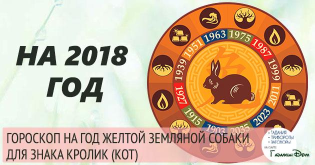 Гороскоп для Кролика на 2018 год