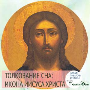 сонник икона иисуса христа