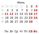календарь свадеб на июнь 2018 года