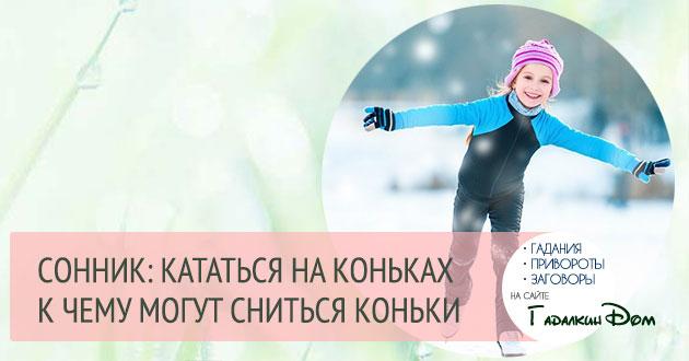 к чему снится кататься на коньках
