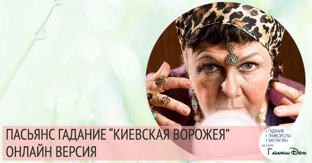 Гадание пасьянс Киевская Ворожея