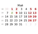 календарь свадеб на май 2018 года