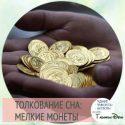 к чему снится мелочь монеты