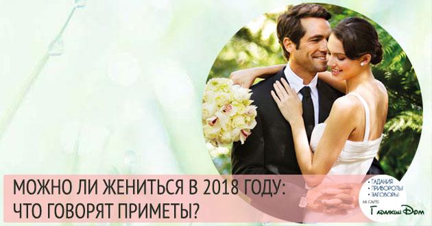 Можно ли жениться в 2018 году