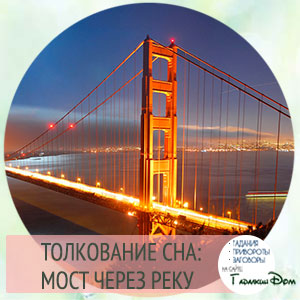 сонник мост через реку