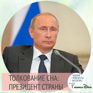 к чему снится президент путин