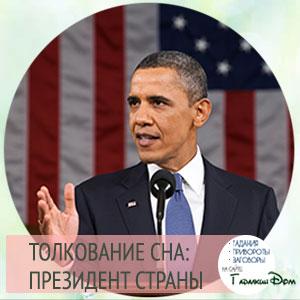 сонник президент страны