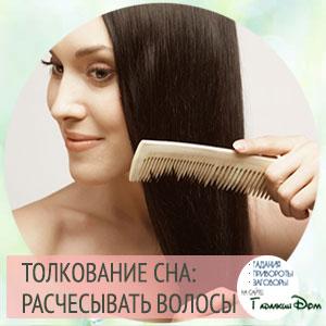 сонник расчесывать волосы себе