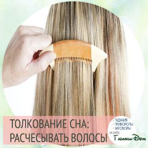 к чему снится расчесывать волосы себе