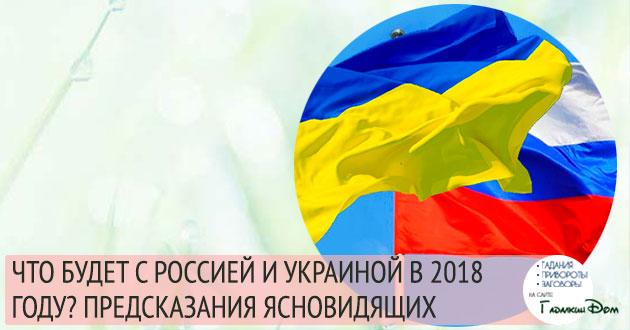 Украина и Россия в 2018 году предсказания экстрасенсов