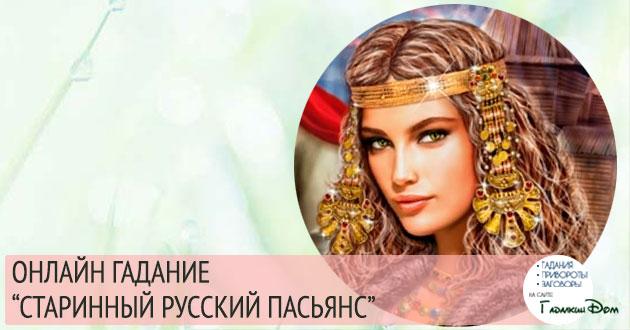 русский пасьянс гадание онлайн