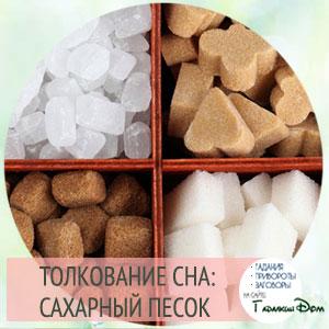 сонник сахарный песок