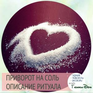 приворот на соль на любовь мужчины читать