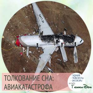 толкование авиакатастрофы по соннику