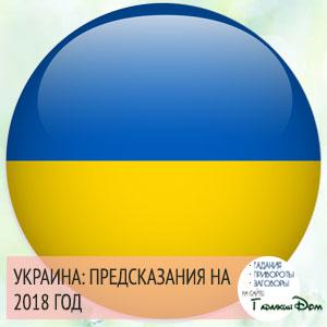 Предсказания для Украины на 2018 год