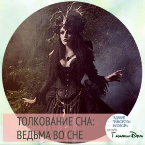 ведьма во сне