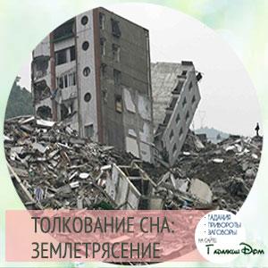 сонник землетрясение с разрушениями