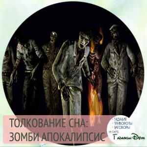 зомби во сне