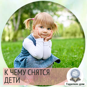 Красивые дети во сне всегда пророчат процветание и удачу.
